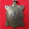เหรียญพญาเต่าเรือน รุ่นสุขใจ หลวงปู่หลิว (LP Liew) วัดไร่แตงทอง ปี37 เนื้อนวะโลหะ