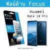 Huawei Mate 10 Pro - ฟิลม์กันรอย (ด้าน) Focus แท้