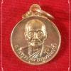 เหรียญพระครูวรวุฒิ(ครูบาอินทร์) วัดคันธารส จ.เชียงใหม่ รุ่นอายุครบ ๑๐๐ ปี พ.ศ.๒๕๔๕