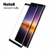 Samsung Note8 (เต็มจอ/กาวเต็ม) - กระจกนิรภัย P-One 3D Case Friendly FULL FRAME แท้