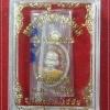 เหรียญเม็ดแตง(เนื้อเงินลงยาแดง) หลวงปู่เกลี้ยง วัดศรีธาตุ(โนนแกด) จ.ศรีสะเกษ พ.ศ.๒๕๕๔ สภาพสวย พร้อมกล่องเดิม