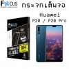 Huawei P20 (เต็มจอ) - ฟิลม์ กระจกนิรภัย FULL FRAME FOCUS แท้