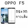 OPPO F5 (เต็มจอ/กาวเต็ม) - กระจกนิรภัย P-One FULL FRAME แท้