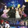 เบิร์ด ธงไชย ขนนกกับดอกไม้ ตอน Secret Garden Concert DVD (Bird Thongchai)