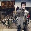 เบิร์ด ธงไชย แมคอินไตย์ Bird Thongchai - วิลเลจ CD