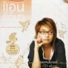 แอน ธิติมา Forever Love Hits Ann Thitima Karaoke DVD