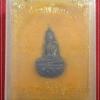 พระชัยวัฒน์ยอดธงพระราชวิทยาคมเถระ รุ่นแรก เนื้อชนวนนวะ หลวงพ่อคูณ ปริสุทโธ วัดบ้านไร่ จ.นครราชสีมา ปี45 อธิฐานจิตเดี่ยว ๑ ไตรมาส (Lp Koon B.E.2545)