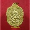 เหรียญ รุ่นเลื่อนสมณศักดิ์ หลวงปู่แขก ปภาโส วัดสุนทรประดิษฐ์ จ.พิษณุโลก เนื้อทองฝาบาตร (Lp Khaek)