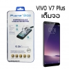Vivo V7 Plus (เต็มจอ) - ฟิลม์ กระจกนิรภัย P-one 9H 0.26m ราคาถูกที่สุด