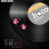 HOCO UNIVERSAL EARPHONE หูฟัง In-Ear EPM02 แท้