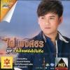 ไผ่ พงศธร ชุด 8 ตั้งใจแต่ยังไปไม่ถึง Phai Pongsathorn Karaoke DVD