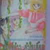 แก๊งค์ห้าว..หัวใจเพี้ยน by Nomura Akino