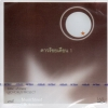 CD,นันทิดา แก้วบัวสาย U-Chorus Project ดาวร้อยเดือน 1(Gold CD)