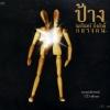 นครินทร์ กิ่งศักดิ์ (ป้าง) - Mini Album กลางคน Nakarin Khingsak 2013