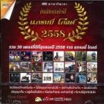 DVD,บันทึกแห่งปี แกรมมี่ โกลด์ 2558(DVD Karaoke)