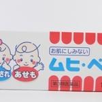 Muhi Baby Cream ขนาด 15 กรัม