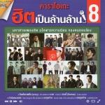 DVD Karaoke,ฮิตเป็นล้านล้าน 8