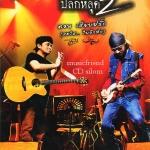 เล็ก คาราบาว & พงษ์สิทธิ์ คัมภีร์ Concert DVD ปลั๊กหลุด 2