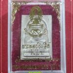 พระสมเด็จพุทธชินสีห์ ภปร. พิมพ์ใหญ่ มวลสารพระทนต์ในหลวง และผงจิตรลดา ปี2533 สภาพสวย