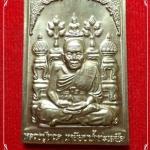 เหรียญโต๊ะหมู่ ไหว้ครู (รุ่นแรก) รับทรัพย์-ปลดหนี้ เนื้ออัลปาก้า หลวงปู่ทวด-พ่อท่านเขียว ปี๕๔