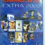 เอนเตอร์เทน EXTRA 2002