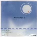 CD,ศรัณย่า ส่งเสริมสวัสดิ์ U-Chorus Project ดาวร้อยเดือน 2(Gold CD)