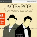 Aof & Pop Sentimental Love Songs อ๊อฟ & ป๊อป