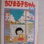 Chibi Maruko-Chan จิบิ มารุโกะจัง (ฉบับ ภาษาญี่ปุ่น) เล่ม 1