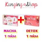 อาหารเสริม Macha 1 กล่อง + Macha Detox 1 กล่อง (ส่งฟรี EMS)