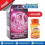 AuswellLife Sheep Placenta Max 50000 รกแกะเม็ดเข้มข้น SALE ส่งฟรี มีของแถม มากมาย