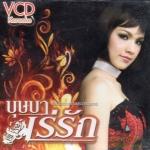 VCD Karaoke,บุษบา เร่รัก