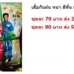 เสื้อ+กางเกง กันฝน ชุดละ 70 บาท ส่ง 200 ตัว