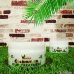 ครีมหมักผมจากน้ำมันมะพร้าวสกัดเย็น 250 มล. Hair treatment of coconut oil 250G.