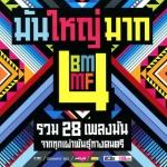 มัน ใหญ่ มาก Mun Yai Mark ชุด 4 Mun Yai Mark