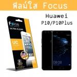 Huawei P10 Plus - ฟิลม์กันรอย (ใส) Focus แท้