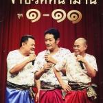 จําอวดหน้าม่าน ชุด 1-11(คุณพระช่วย) DVD