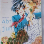 Abiru Junjou by Yuzuha Ougi