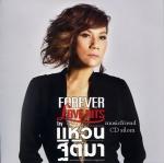 CD,แหวน ฐิติมา ชุด Forever Love Hits Waen Thitima