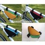 กระเป๋าจักรยาน ใส่ของกระจุกกระจิก ไม่เกะกะขาตอนปั่น
