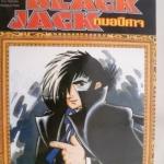 BLACK JACK หมอปีศาจ เล่ม 20