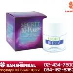 SECRET 10 Plus ครีมปลาดาวแซลมอนสเต็มเซลล์ SALE 60-80% ฟรีของแถมทุกรายการ