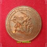 เหรียญหนุมานแปดกร(ออกศึก) รุ่นแรก เนื้อทองแดง หลวงปู่รอด ฐิตฺวิริโย วัดสันติกาวาส จ.พิษณุโลก