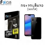Huawei Nova 3e (เต็มจอ) - ฟิลม์ กระจกนิรภัย FULL FRAME FOCUS แท้
