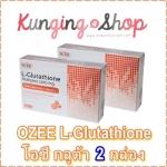 OZEE Glutathione 1200 mg. 2 กล่อง ส่งฟรี EMS