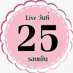 Live วันที่ 25/5 รอบเย็น