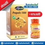 AuswellLife Propolis 1000 mg โพรพอลิส เสริมสร้างภูมิคุ้มกัน SALE ส่งฟรี มีของแถม มากมาย