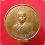 เหรียญโภคทรัพย์ หลวงพ่อพุธ ธานิโย วัดป่าสาลวัน ปี39 เนื้อทองแดง ตอกโค๊ต
