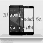 Xiaomi Redmi 5A (เต็มจอ/กาวเต็ม) - กระจกนิรภัย P-One FULL FRAME แท้