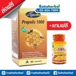 AuswellLife Propolis 1000 mg โพรพอลิส เสริมสร้างภูมิคุ้มกัน SALE 60-80% ส่งฟรี มีของแถม