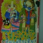 เกมเจ้าหญิงเซี้ยวจริงเชียว by Ishimoto Miho